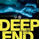 「早春-DEEP END-」<br>知る人ぞ知る傑作カルト青春映画・奇跡のリバイバル上映