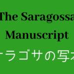 「サラゴサの写本」<br>その本は、見るもの全てを魅了する