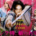 「パンク侍、斬られて候」<br>アナーキーすぎる原作小説の忠実な映像化