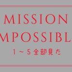 ミッション・インポッシブル1~5全部見た
