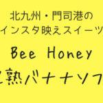 北九州・門司港のはちみつソフト Bee Honey