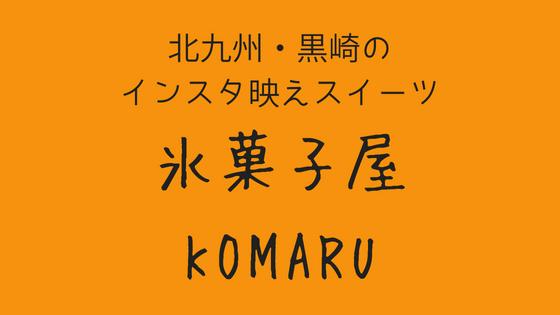 北九州・黒崎の絶品ソフトクリーム 氷菓子屋KOMARU