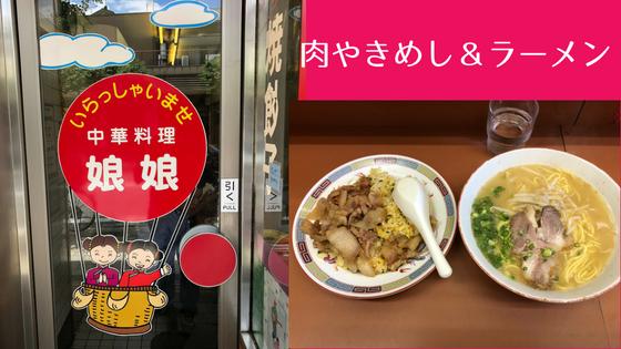 テレビで紹介!北九州小倉・娘娘のラーメンと肉やきめしを食す