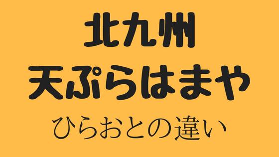 北九州の天ぷら屋・はまやと天ぷらのひらおの違いを考えてみた。