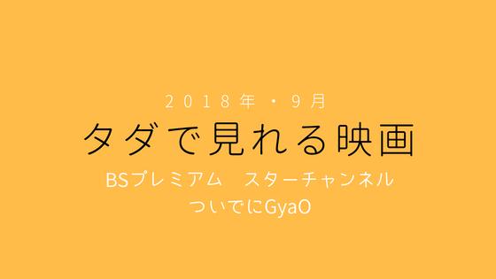 タダで見れる映画たち(2018年9月編)