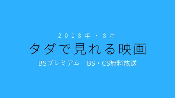 タダで見れる映画たち(2018年8月編 )