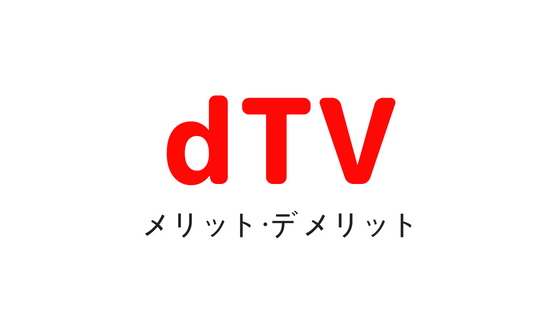 dTVの評判・口コミ・入るメリットやデメリットを検証|dTVチャンネルとの違いは何かについても説明します