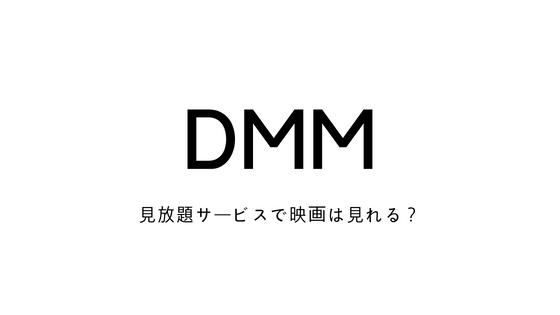 映画視聴方法としてのDMM見放題サービス