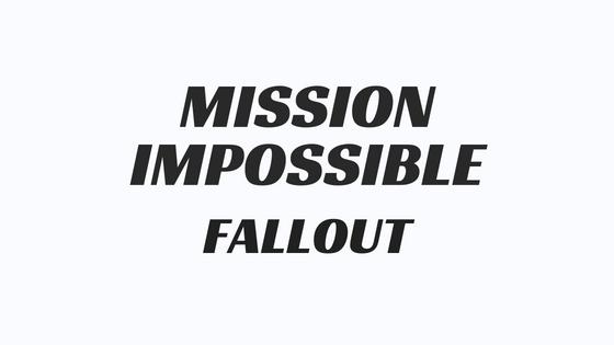 ミッション・インポッシブル フォールアウト