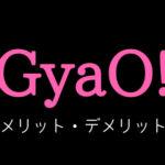 GyaOの映画はつまらない?<br>配信数が少ないのに意外と使える理由