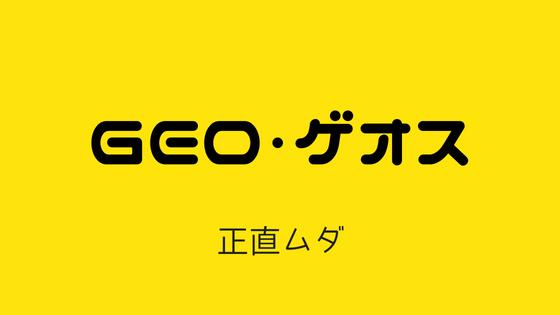 ゲオスのクーポンは当たらない<br>GEOの公式アプリについて