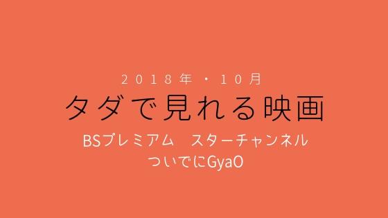 タダで見れる映画たち(2018年10月編)