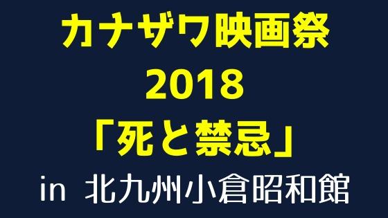 カナザワ映画祭2018「死と禁忌」in 北九州小倉昭和館で「クリーン、シェーブン」「パンドラの箱」