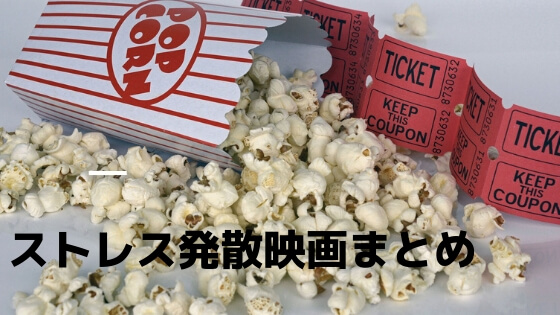 ストレス発散に最適なアクション・コメディ映画56選