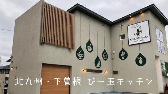 北九州・下曽根で朝活するならここ。<br>オシャレなインスタ映えカフェ「びー玉キッチン」