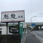 魁龍 小倉本店 北九州で久留米ラーメンを食べるなら