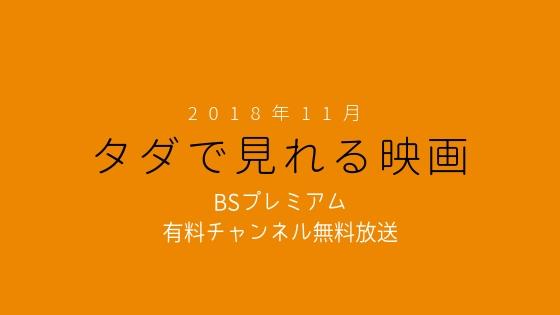 タダで見れる映画たち(2018年11月編)