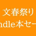 文春のKindle本が実質半額で買えるセールの注目作をピックアップしてみた