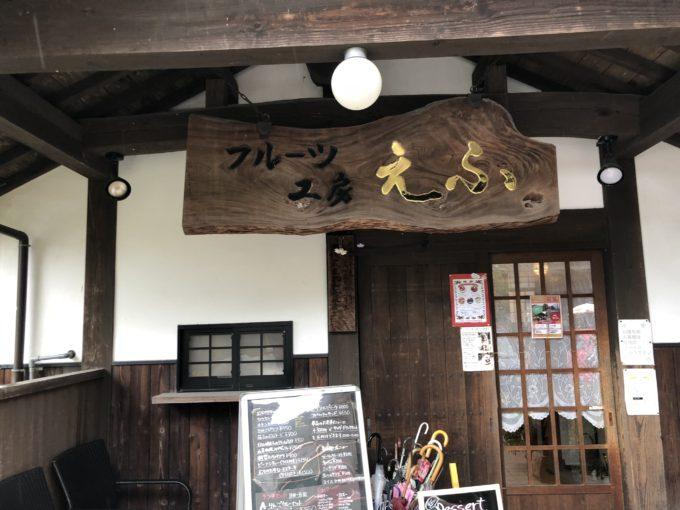 福岡の山奥にある行列カフェ・松木果樹園 フルーツ工房えふに行ってみた