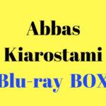 アッバス・キアロスタミのブルーレイボックスが発売決定した件