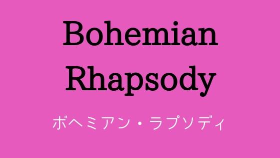 映画「ボヘミアン・ラプソディ」を見たので感想 評判ものすごくいいけど本当に面白い?