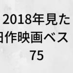 2018年見た旧作映画ベスト75本