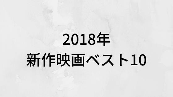 2018年見た新作映画ベスト10