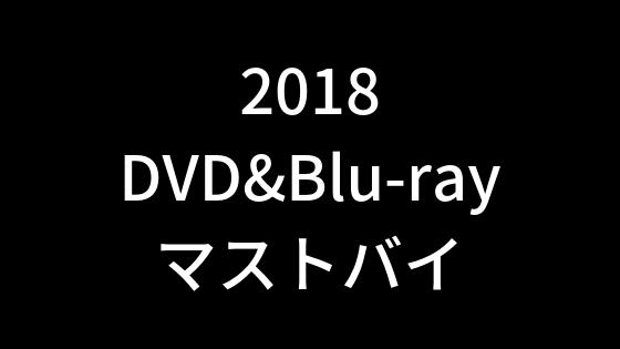 映画好きならこれは買い!2018年に出たDVD&ブルーレイディスクのおすすめ