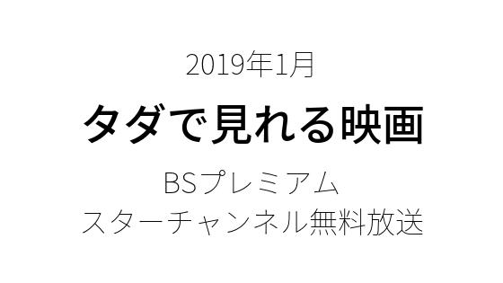 無料で見れる映画たち(2019年1月編)