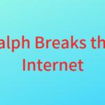 「シュガー・ラッシュ:オンライン」感想&解説・評判そこそこいいけど実際どうだったか