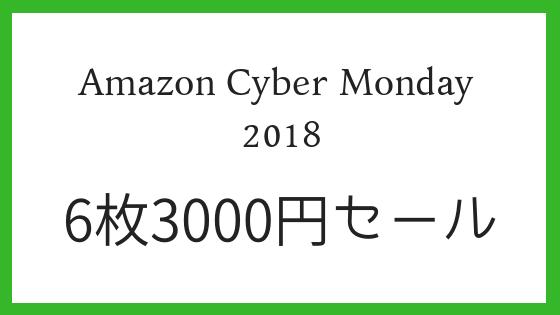 映画が6枚3000円で買えるチャンス!Amazonサイバーマンデー2018
