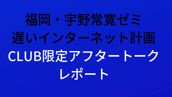 宇野常寛ゼミin福岡アフタートーク・戦後70年の歴史は流行である