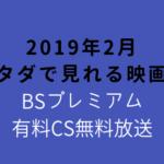 無料で見れる映画たち(2019年2月編)