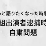 ピエール瀧さん逮捕と自粛ムード|NHKの対応はしょうがない?