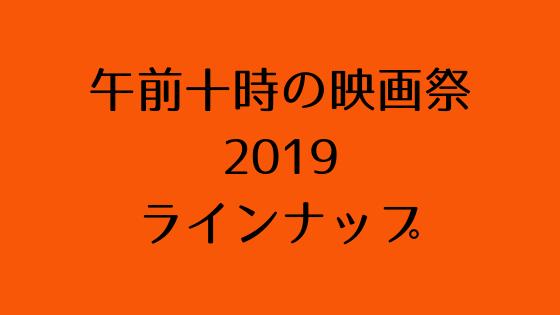 2019年度午前十時の映画祭10-FINALのラインナップと注目作まとめ