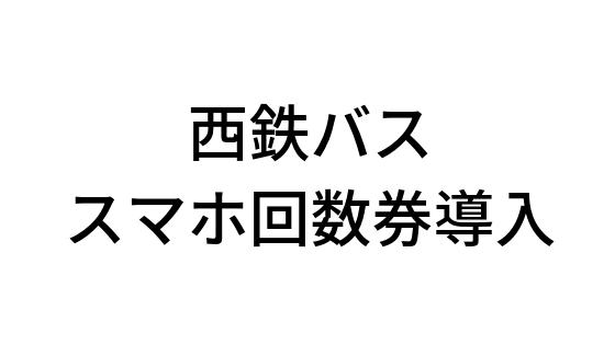 西鉄バスがスマホ回数券を導入|天神〜小倉&行橋(福岡〜北九州)バスはどう変わる?
