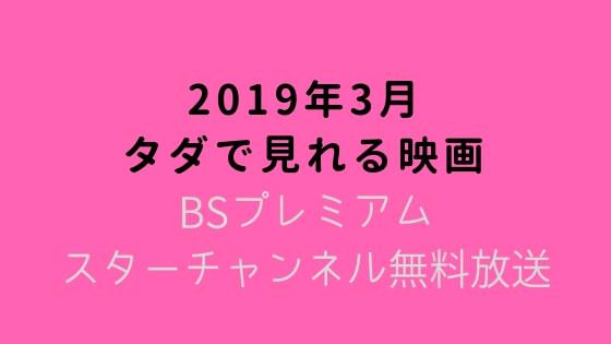 無料で見れる映画たち(2019年3月編)