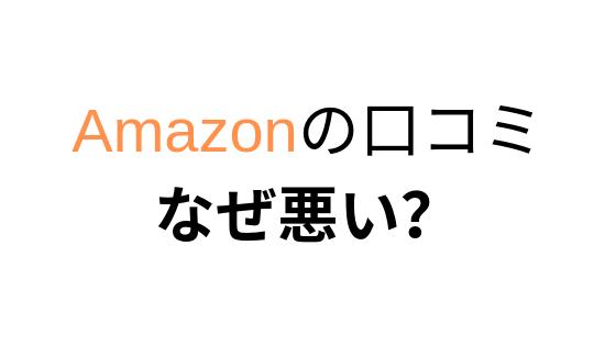 Amazonのネット上の評判が悪いのはなぜ?実際に何度も使っている僕が口コミを検証してみた