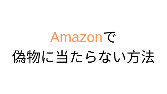 Amazonに偽物が出品されている?使う際注意すべき点まとめ