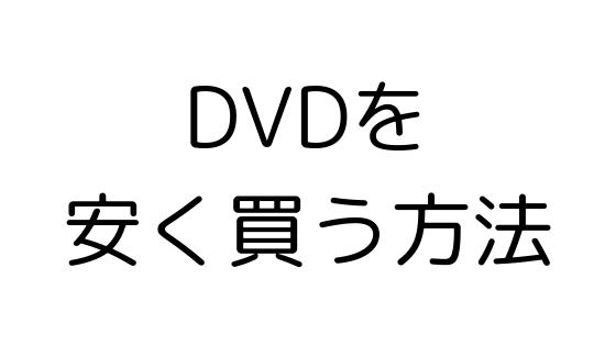 映画のDVD&ブルーレイを安く買える店・安く買う方法まとめ