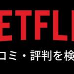 Netflix(ネットフリックス)の評判・口コミを実際に入って検証|メリットデメリット・類似のサービスと徹底比較してみた