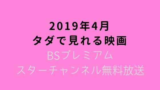 無料で見れる映画たち(2019年4月編)