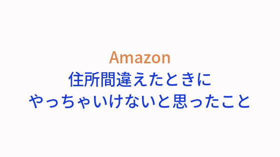 Amazonで住所間違えた!って時にキャンセルはやっちゃいけないと思った理由