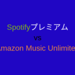 Amazon Music UnlimitedとSpotifyプレミアムを徹底比較。入るべきサービスはどれ?