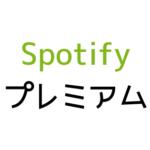 Spotify(スポティファイ)有料会員・プレミアムってどうなの?実際に入って口コミ・評判を検証してみた