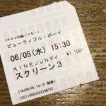 千葉県柏市のミニシアター/キネマ旬報シアターのアクセス・映画館情報
