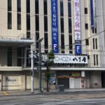 広島市のミニシアター/八丁座のアクセス・映画館情報