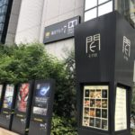 映画館を巡る旅4・観光しない大阪京都