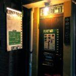 大阪にあるミニシアター(名画座)/プラネットプラスワンのアクセス・映画館情報