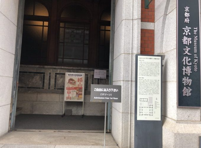 京都にあるミニシアター/京都文化博物館フィルムシアターのアクセス・映画館情報